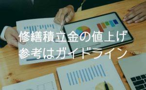 グラフを使って修繕積立金の値上げを理事長に説明するフロント