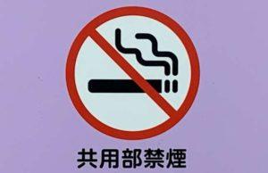 マンションの共用部分では喫煙禁止とする表示