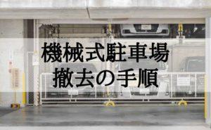 不要になり撤去したいマンションの機械式駐車場の写真