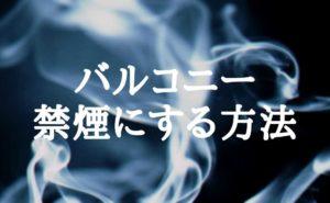 背景に禁煙にしたいタバコの煙が映った様子