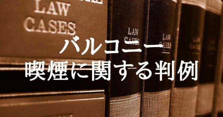判例などの法律に関する書籍を背景にした写真