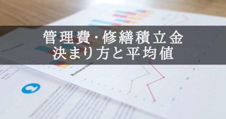 マンションの管理費と修繕積立金の平均を算出することをイメージしたグラフなどの画像