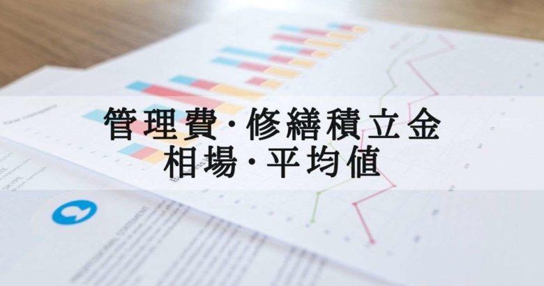 管理費 修繕積立金の相場や平均値をグラフを用いて確認する様子