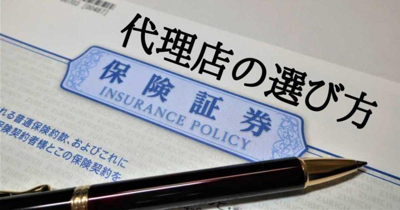 保険証券のイメージ写真