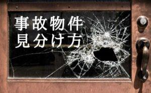 事故物件をイメージさせる破壊された扉