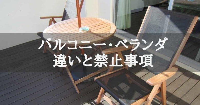 バルコニーに椅子と机を置いている様子