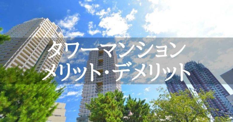 青空の下にタワーマンションが立ち並ぶ写真