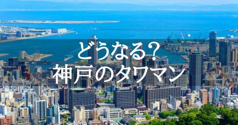 タワーマンションが映る神戸の街の風景