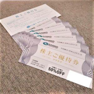 三光マーケティングフーズの株主優待割引券
