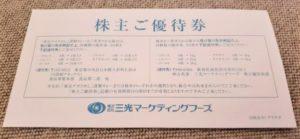 三光マーケティングフーズの株主優待で届いた優待券
