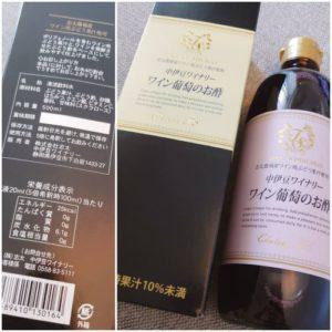 シダックスの株主優待で届いたワイン用葡萄のお酢