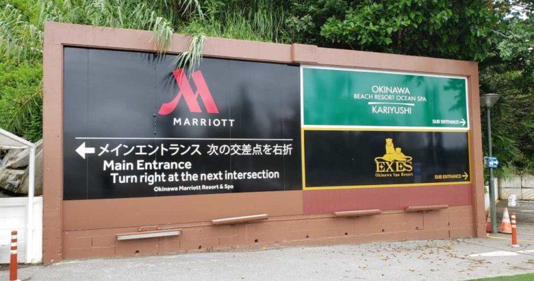 沖縄マリオットリゾートの案内看板