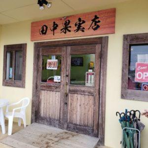 カキ氷が有名な田中果実店の外観