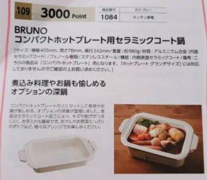 BRUNO コンパクトホットプレート用セラミックコート鍋