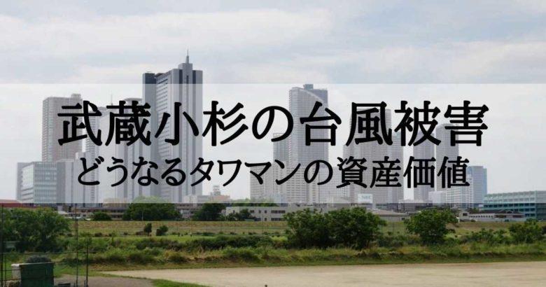武蔵小杉のタワーマンション群の景色