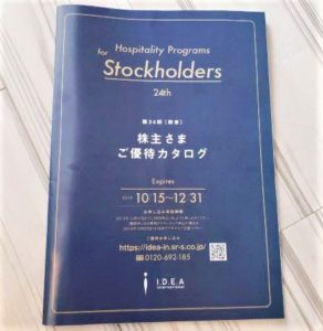 イデアインターナショナルの株主優待カタログ