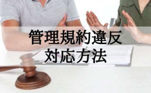管理規約違反を住民に指摘する理事長