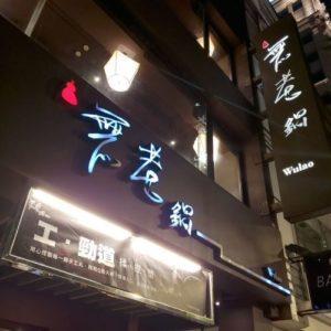 中山駅 無老鍋 外観