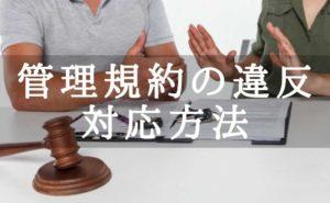 管理規約の違反者と話をする理事長