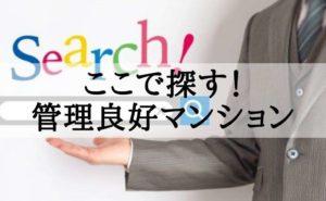 管理良好マンションを検索することをイメージする写真
