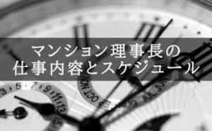 スケジュール、時間を意識させる写真