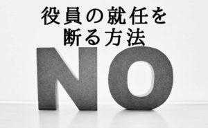 マンション管理組合の理事役員への就任を断ることを選択