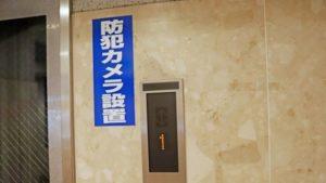 マンションエレベーター前に設置している防犯カメラ設置のステッカー