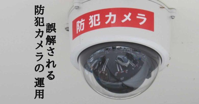 防犯カメラが設置されている写真