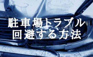駐車場トラブルで傷ついた車両の写真