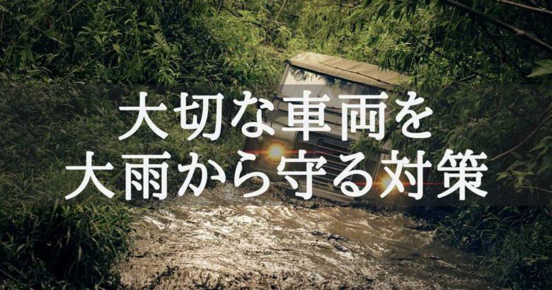 大雨の中を車両が進む様子