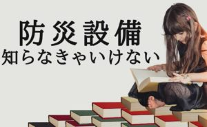 マンションの防災設備について勉強する女の子の画像