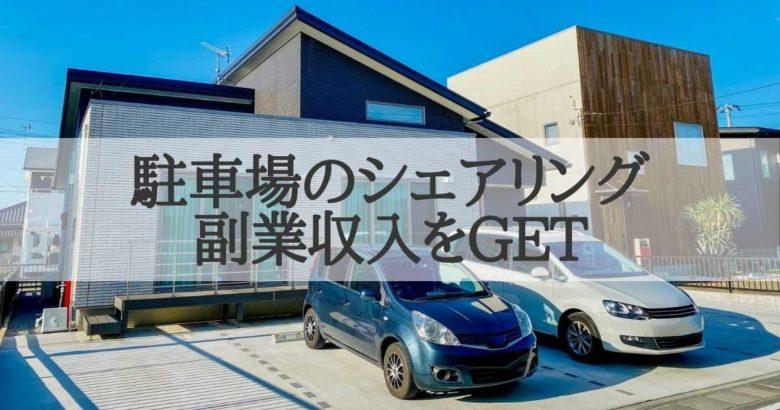 駐車場のシェアリングサービスを利用して駐車スペースを貸し出している写真