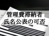 管理費滞納者の氏名を隠していることをイメージさせる書面の写真